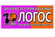 Логос 2011