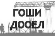 Гоши ДООЕЛ