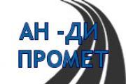 АН - ДИ Промет