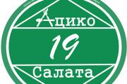 Ацико 19