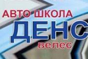 Автошкола ДЕНС