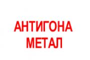Антигона Метал