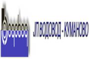 Јавно Претпријатие Водовод-Куманово