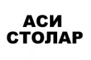 Аси Столар